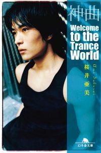 神曲 Welcome to the Trance World