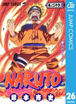 NARUTO―ナルト― モノクロ版 26-電子書籍