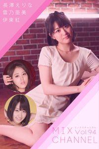 【潮吹き】MIX CHANNEL Vol.94 / 伊東紅 長澤えりな 雲乃亜美