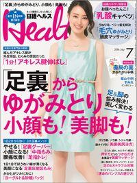 日経ヘルス 2016年 7月号 [雑誌]