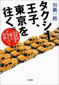 タクシー王子、東京を往く。 日本交通・三代目若社長「新人ドライバー日誌」(文春e-book)