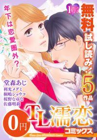 TL濡恋コミックス 無料試し読みパック 2015年1月号(Vol.13)