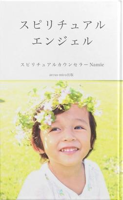 スピリチュアルエンジェル-電子書籍