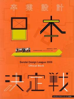 卒業設計日本一決定戦 せんだいデザインリーグ2008-電子書籍