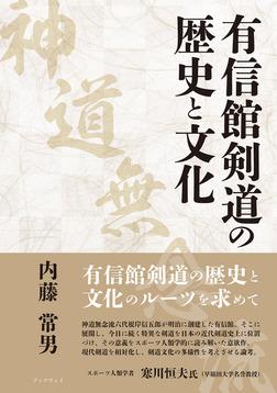 有信館剣道(神道無念流)の歴史と文化-電子書籍