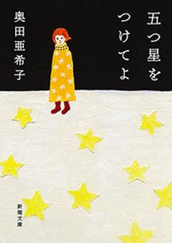 五つ星をつけてよ(新潮文庫)-電子書籍