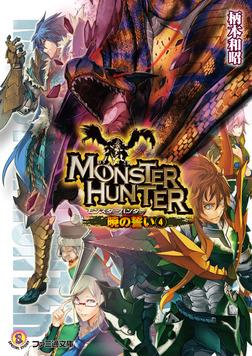 モンスターハンター 暁の誓い4-電子書籍