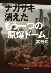 ナガサキ 消えたもう一つの「原爆ドーム」(文春文庫)
