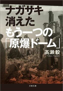 ナガサキ 消えたもう一つの「原爆ドーム」-電子書籍