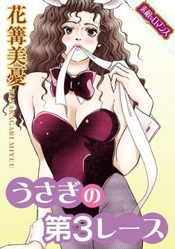 【素敵なロマンスコミック】うさぎの第3レース-電子書籍