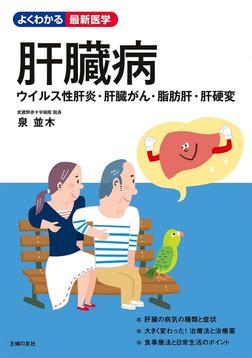 肝臓病 ウイルス性肝炎・肝臓がん・脂肪肝・肝硬変-電子書籍