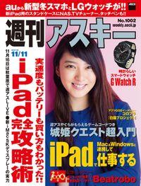 週刊アスキー 2014年 11/11号
