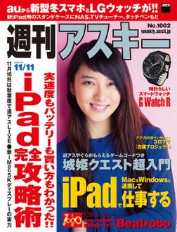 週刊アスキー 2014年 11/11号-電子書籍