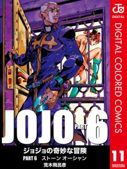 ジョジョの奇妙な冒険 第6部 カラー版 11-電子書籍