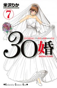 30婚 miso-com(7)