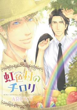 虹色村のチロリ-電子書籍