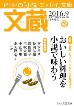 文蔵 2016.9-電子書籍