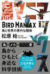 鳥マニアックス