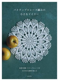 パイナップルレース編みの小さなドイリー-電子書籍