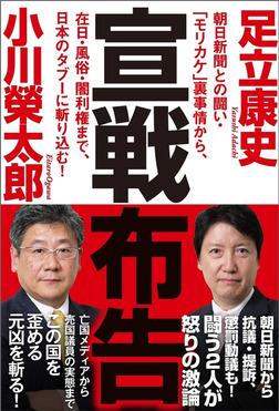 宣戦布告 朝日新聞との闘い・「モリカケ」裏事情から、在日・風俗・闇利権まで、日本のタブーに斬り込む!-電子書籍