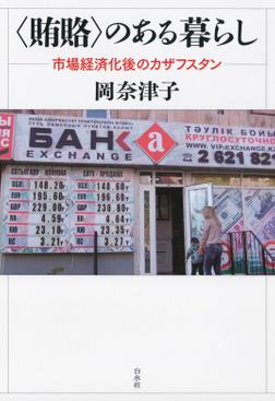 〈賄賂〉のある暮らし :市場経済化後のカザフスタン-電子書籍