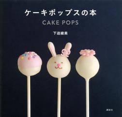 ケーキポップスの本-電子書籍