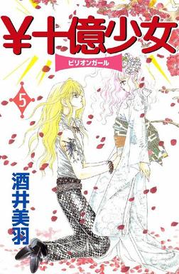 ¥十億少女 5巻-電子書籍