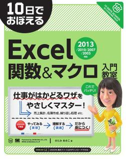 10日でおぼえるExcel関数&マクロ入門教室 2013/2010/2007/2003対応-電子書籍