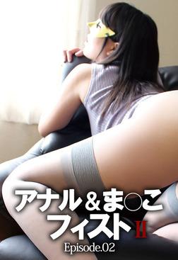 アナル&ま〇こフィスト II Episode02-電子書籍