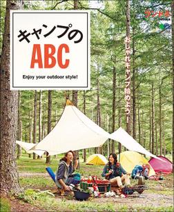 ランドネ特別編集 キャンプのABC-電子書籍