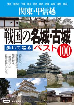 関東・甲信越戦国の名城・古城歩いて巡るベスト100-電子書籍
