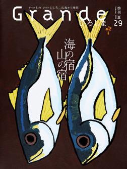 Grandeひろしま Vol.29-電子書籍