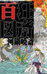 狂斎百図(奇想天外! 河鍋暁斎 傑作戯画集)