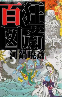 狂斎百図(奇想天外! 河鍋暁斎 傑作戯画集)-電子書籍