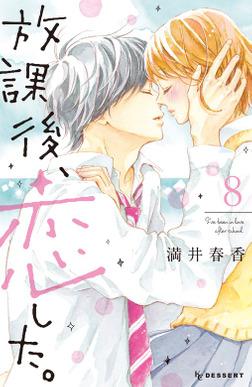 放課後、恋した。(8)-電子書籍