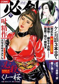 COMIC必剣 Vol.7