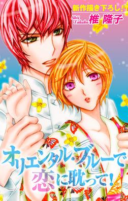 Love Silky オリエンタル・ブルーで恋に耽って!-電子書籍