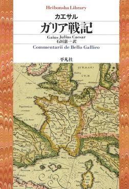 ガリア戦記-電子書籍