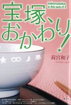 宝塚、おかわり!-電子書籍