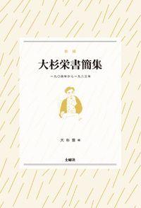 大杉栄書簡集