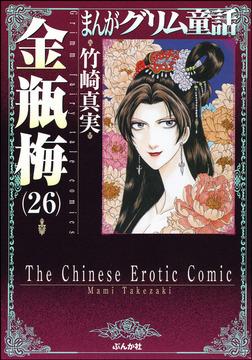 まんがグリム童話 金瓶梅26巻-電子書籍