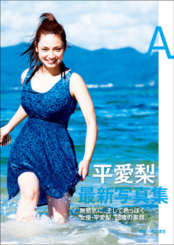 平愛梨写真集『A』-電子書籍