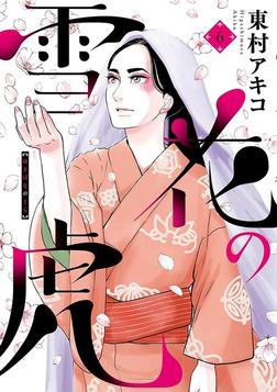 雪花の虎(6)-電子書籍