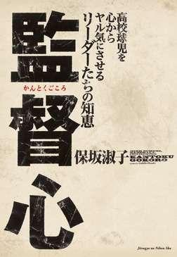 監督心-電子書籍