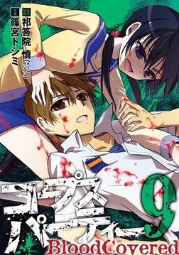 コープスパーティー BloodCovered 9巻-電子書籍