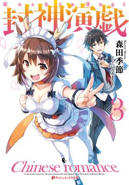 封神演戯 3-電子書籍