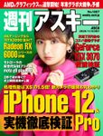 週刊アスキーNo.1307(2020年11月3日発行)
