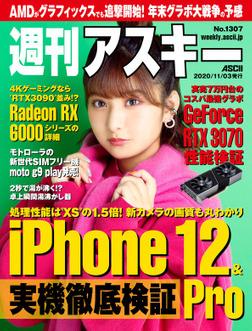 週刊アスキーNo.1307(2020年11月3日発行)-電子書籍