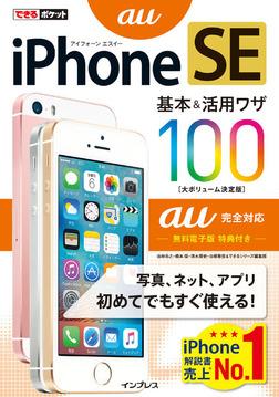 できるポケット  iPhone  SE  基本&活用ワザ  100  au完全対応-電子書籍