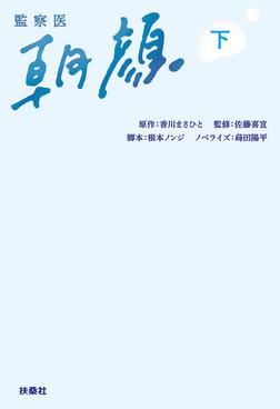 監察医 朝顔(下)-電子書籍